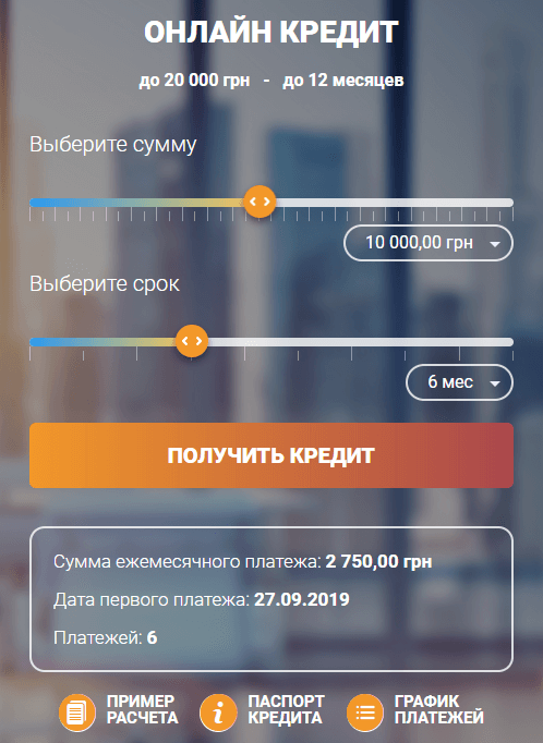 график кредита онлайн калькул¤тор украина