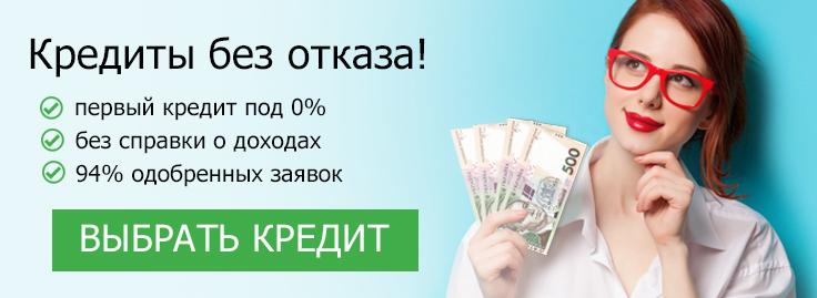 взять кредит на карту 50 тысяч гривен
