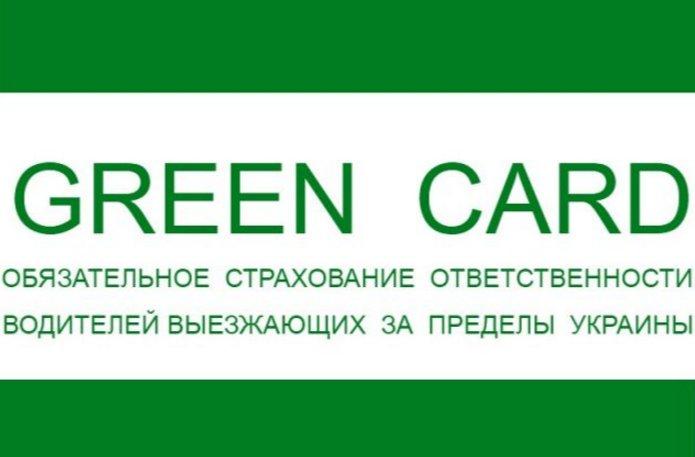 Оформить зеленую карту отзывы