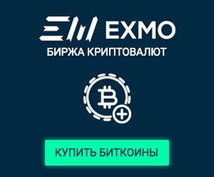 криптовалюта где