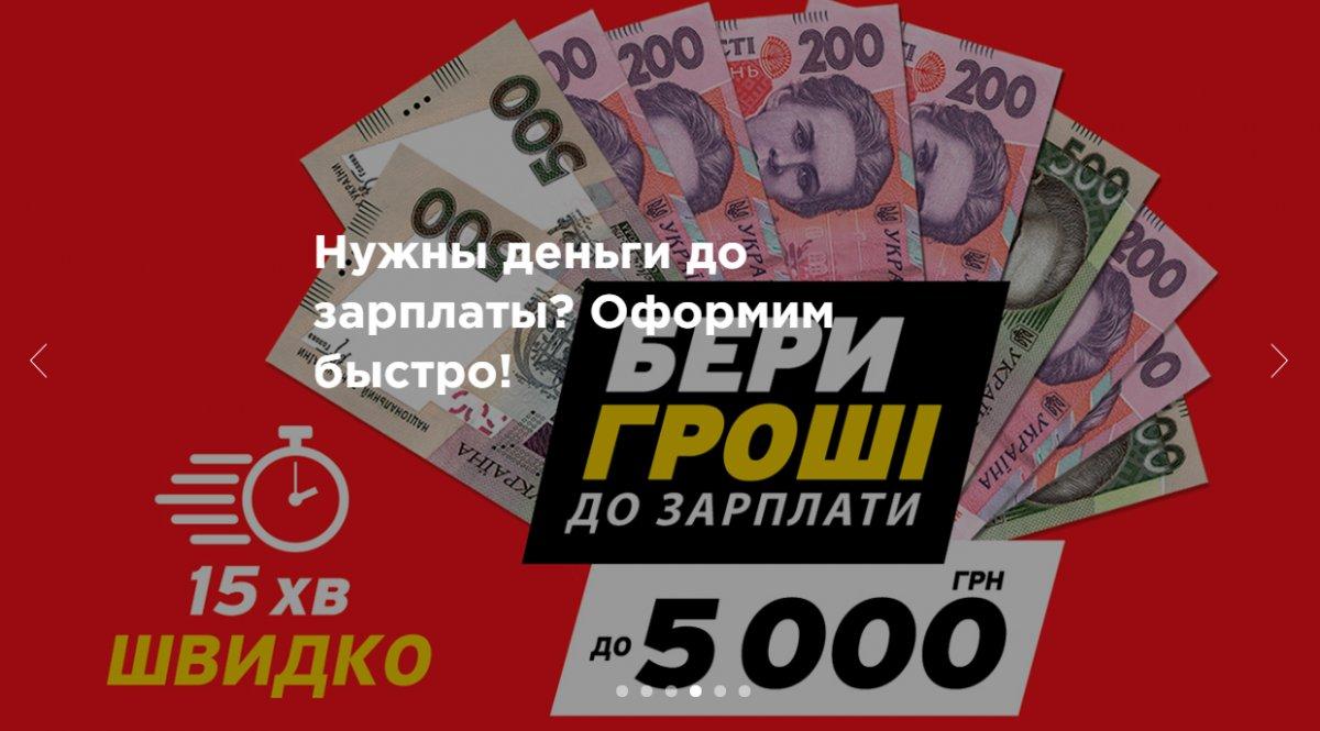 Кредит украина онлайн финансы и кредит банки гомеля взять кредит под маленькие проценты