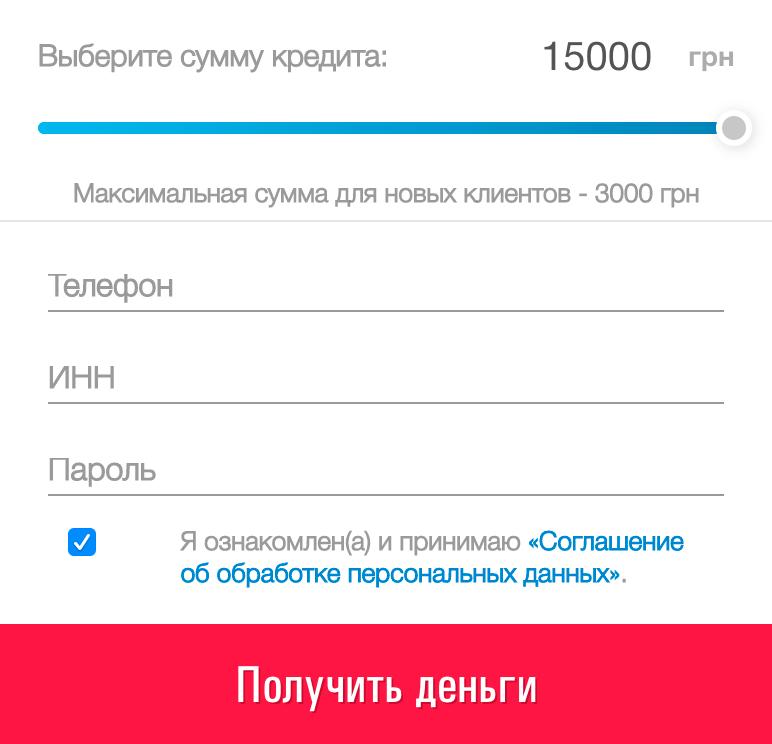 de0f328da495 КредитОн   crediton.org.ua - кредит онлайн на карту без отказа