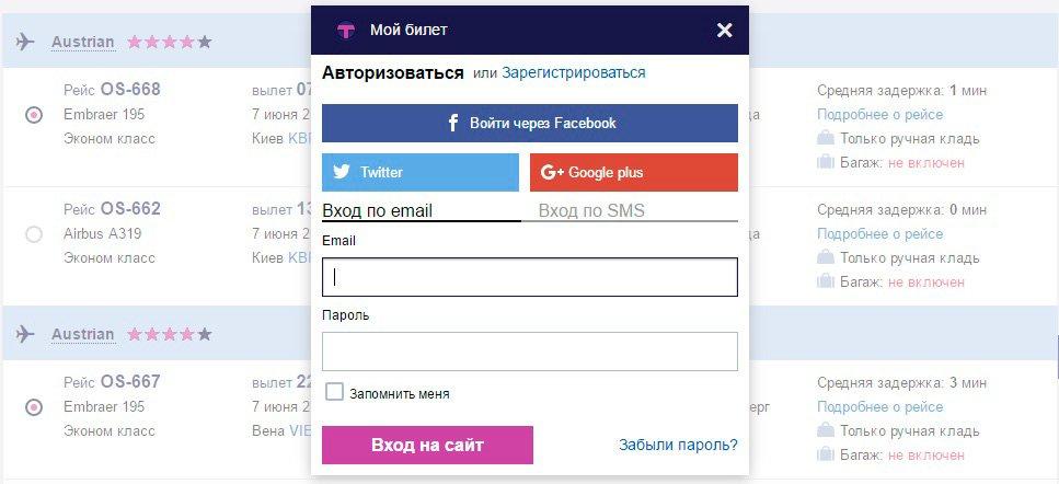 Купить онлайн авиабилеты украина авиабилеты дешево люберцы