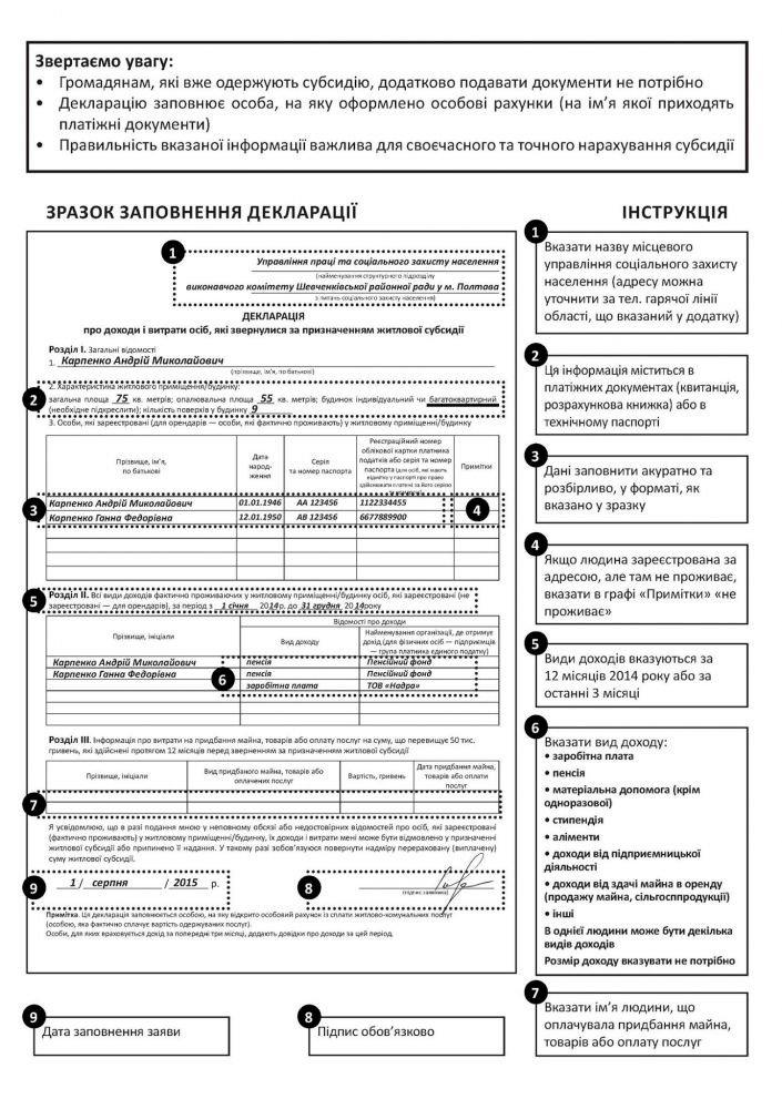 Декларація на субсидію бланк 2018 скачать